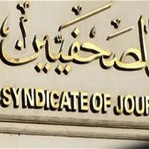 صدى العرب: اليوم.. غلق باب التقديم للجنة المشتغلين بـ «الصحفيين»