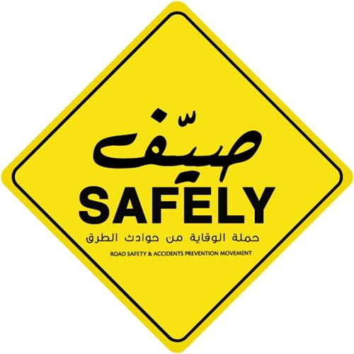 صدى العرب: أكبر حملة للوقاية من حوادث الطرق في مصر  صيّف Safely