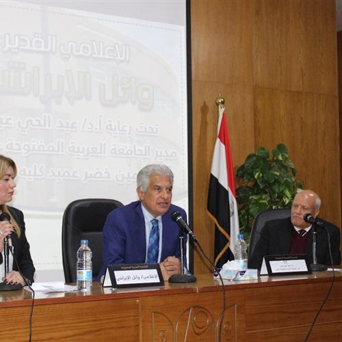 صدى العرب: في ندوة بالجامعة العربية المفتوحة الإبراشي:الإعلام المصري مستغرق في المحلية