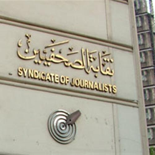 صدى العرب: الصحفيين تقرر غلق جميع أدوار مبنى النقابة لمدة أسبوعين