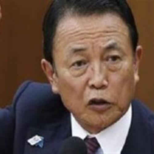 صدى العرب: الحكومة اليابانية تقبل استقالة نائب وزير المالية