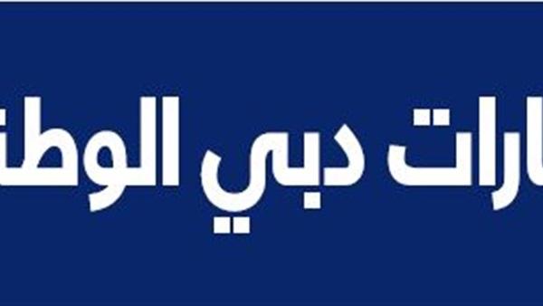 صدى العرب بنك الإمارات دبي الوطني مصر جائزة كبرى قدرها 5 مليون
